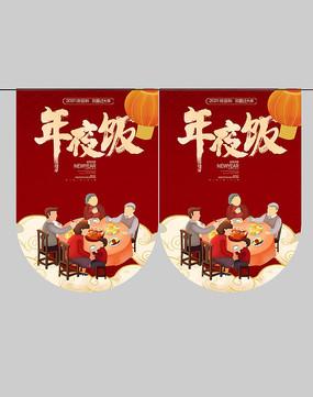 红色2021年夜饭吊旗广告设计