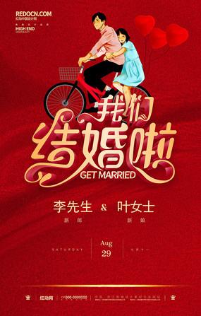 红色结婚海报设计