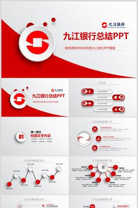 九江银行工作总结PPT模板