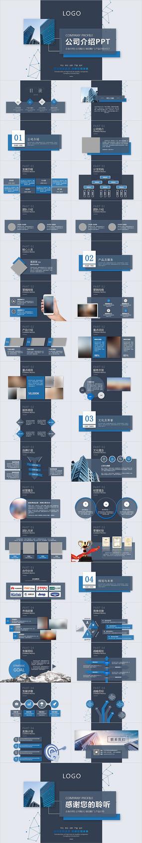 卡片式科技风公司介绍PPT模板