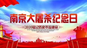 南京大屠杀纪念日展板设计