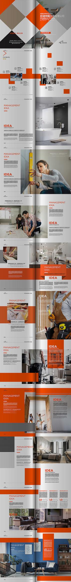时尚装饰公司画册模版设计