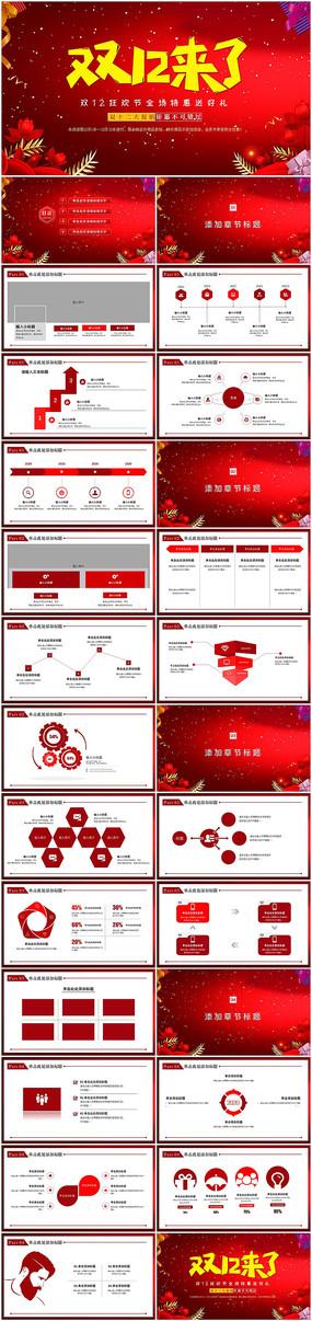 双十二狂欢节促销PPT模板