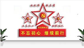 五角星党建文化墙