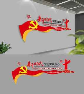 新时代文明实践中心传习所党建文化墙
