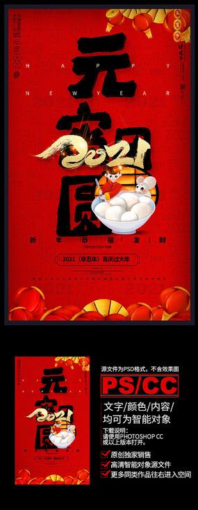 喜庆红色2021年元宵节活动宣传稿整套设计
