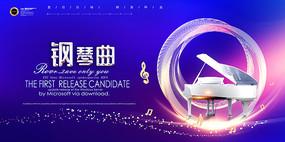 音乐钢琴培训海报