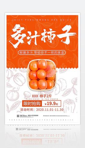 撞色柿子熟了促销海报