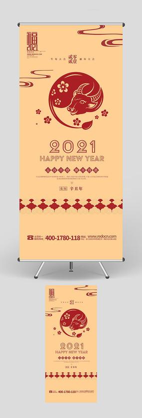 2021牛年春节展架易拉宝
