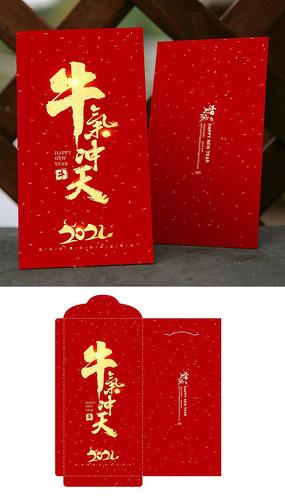 2021牛年牛气冲天春节红包设计