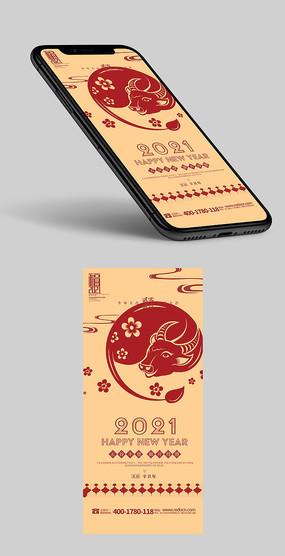 2021牛年手机端宣传海报
