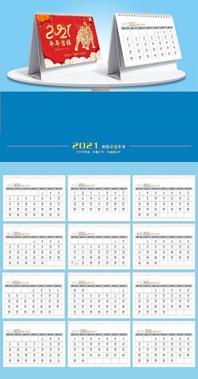 2021牛年台历公司企业日历年历模板