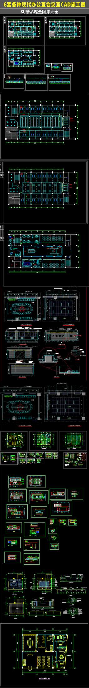 6种办公室会议室装饰CAD详图集
