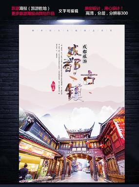 成都旅游印象宣傳海報