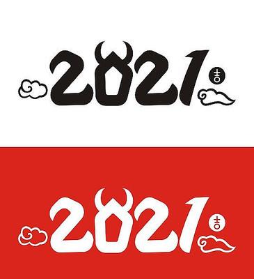 创意2021牛年数字字体设计