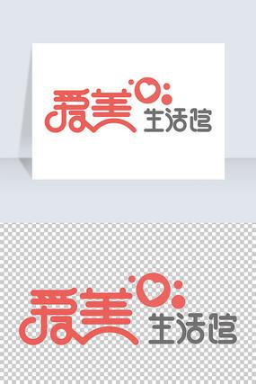 创意变形字logo爱美生活