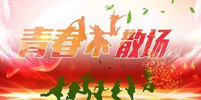 高端大气红色青春不散场宣传海报