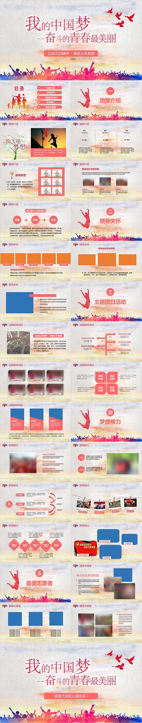 共青团团委五四青年节志愿者青春PPT