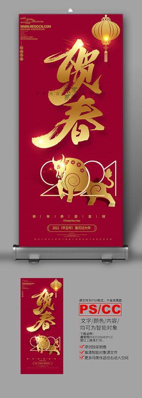 红色2021牛年易拉宝展架设计