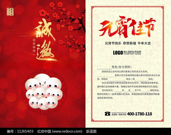 红色精致2021牛年元宵节贺卡