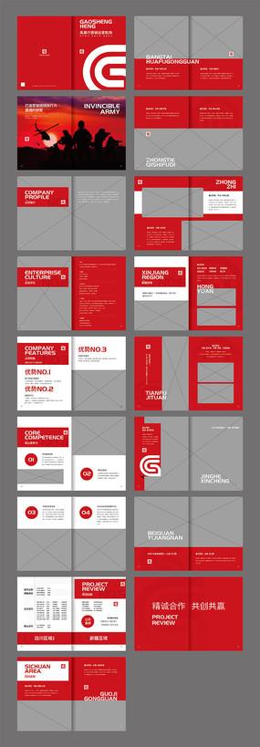 紅色企業畫冊設計