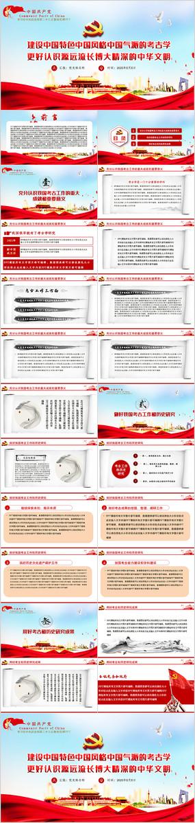 建设中国特色中国风格中国气派的考古学PPT