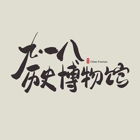 辽宁旅游九一八历史博物馆艺术字