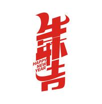 牛年大吉字体设计