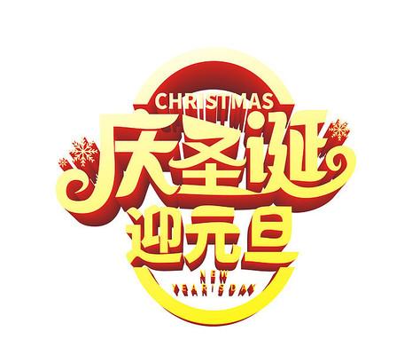 庆圣诞迎元旦字体设计