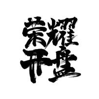 荣耀开盘地产书法字体设计