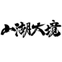 山湖大境地产书法字体设计