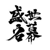 盛世启幕书法字体设计