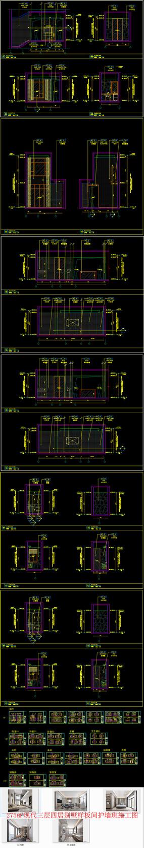 现代别墅样板间护墙板CAD施工图