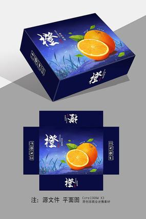 新鮮橙子包裝設計