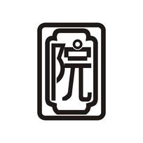 新中式创意房地产院字设计