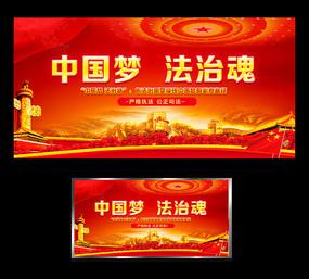 中國夢法治魂黨建展板設計
