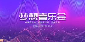 紫色大气音乐节梦想音乐会舞台背景板