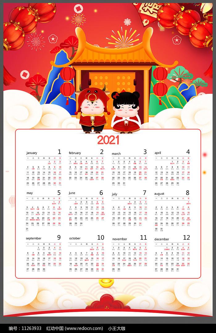 2021年牛年创意挂历日历