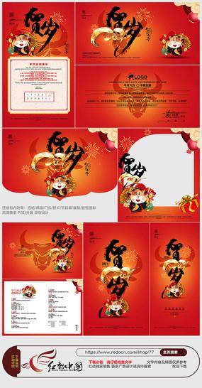 2021年牛年春节主题套图