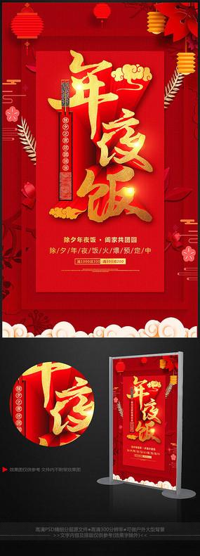 创意喜庆红色年夜饭活动海报