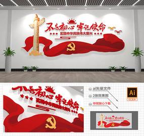 大气不忘初心中国梦复兴梦标语文化墙