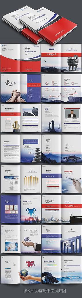 大气红色企业画册设计