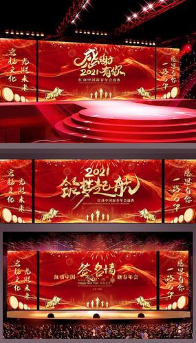 红色炫彩2021年会牛年新年盛典舞台展板