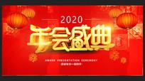 红色大气2020企业年会展板背景