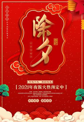 红色大气2021牛年除夕年夜饭宣传海报
