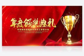 红色大气颁奖晚会背景板