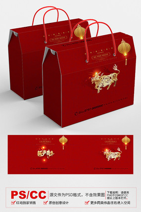 红色精致2021牛年礼盒包装设计