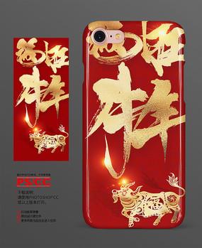 红色精致2021牛年手机壳设计