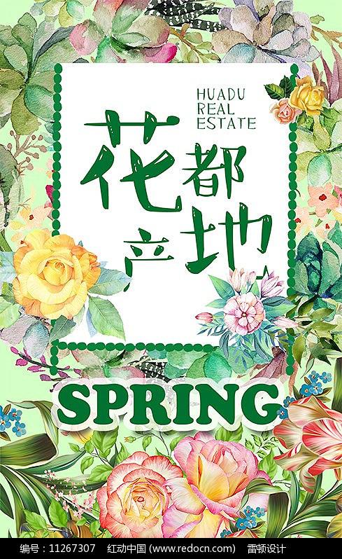 花都房地产海报设计图片