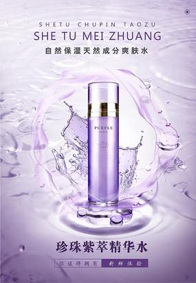 化妆补水产品海报